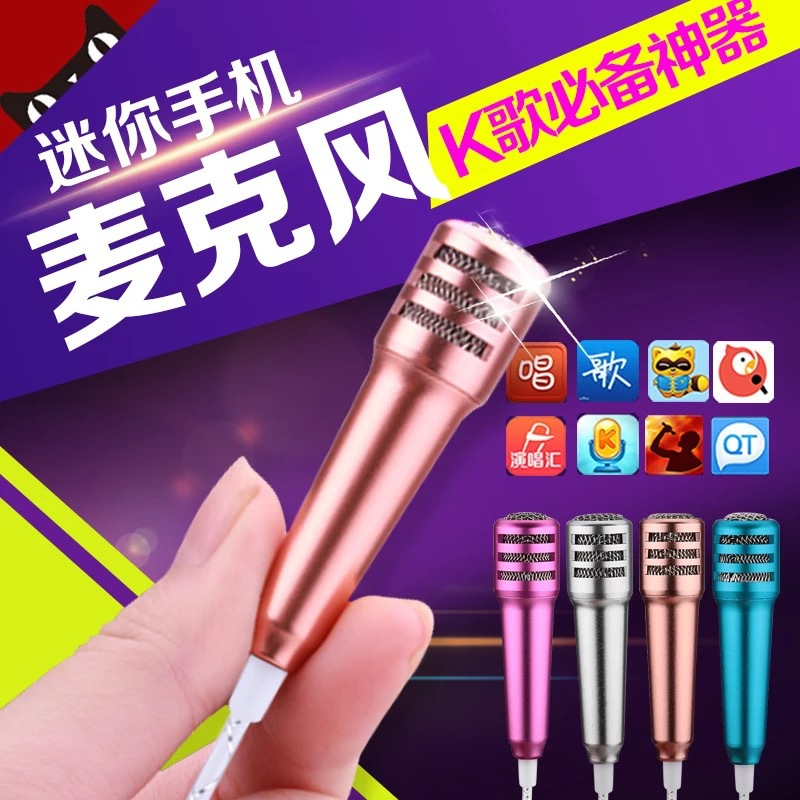 Huawei mobile karaoke microphone 8 youth version of the V8 V9 glory mini P9Plus headset microphone small condenser mics