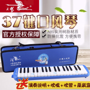 The 37 key students pianica Swan children playing pianica adult beginners play that available to send