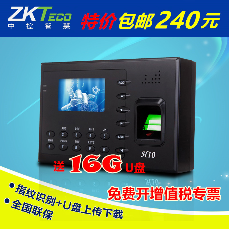 Central control intelligence, H10 fingerprint attendance machine, H10 fingerprint control machine, fingerprint punch card machine, software free attendance machine