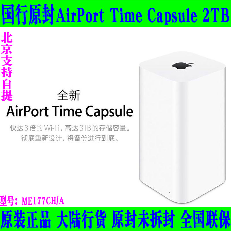 Apple AirPort Time Capsule Mac Wireless Base station Router 2TB capsule