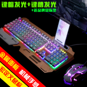Marine suspension mechanical feel keyboard, mouse set, wired backlight, game keyboard, mouse, Internet bar, CF, LOL