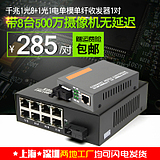 Tanghu gigabit 1 optical 8 single-mode single-fiber + Gigabit 1 optical 1 optical fiber transceiver photoelectric converter pair