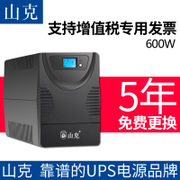 Sandvik UPS uninterruptible power supply home office computer regulated standby emergency power supply 600W UPS