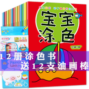 The young children's painting book painted graffiti painting coloring painting painting book picture album 2-3-4-6 years old baby