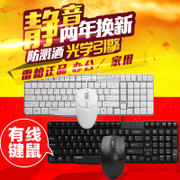 RAPOO X120 cable, mouse, keyboard set, mailing desk computer, notebook, USB game, mouse waterproof