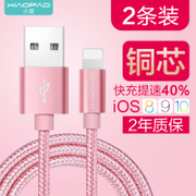 Small send iPhone6 data line 6S Apple 5 extended 5S mobile phone 6Plus charging line of six 7P certification of 2 meters