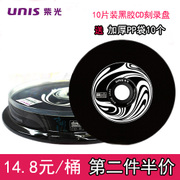 Purple Chinese wind car music CD CD black plastic recordable disc CD burning disc blank disc cdr10