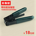 Fiber cable stripping tool peeling peeler fiber stripping Xianpi skin wire strippers cold
