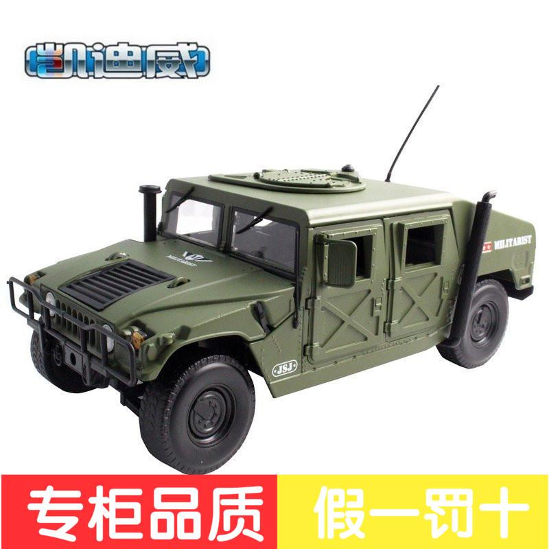 凯迪威合金军事模型1:18美军悍马车模战地车越野车金属仿真正品