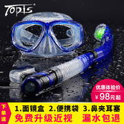 TOPIS snorkeling Sambo breathing tube full dry suit anti fog goggles myopia adult swim snorkeling mirror