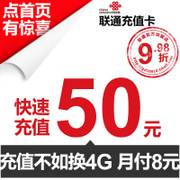 Guangdong Unicom official flagship store 50 yuan prepaid recharge Guangdong Unicom 50 yuan face value of self charge