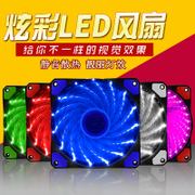 A desktop computer chassis fan cooling fan 12cm 8cm led LED colorful lights 12V ultra quiet color