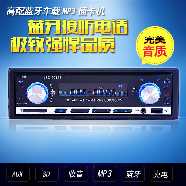 The old Wuling Yangguang glorious light prosperity Bluetooth MP3 card U disk player CD super car radio