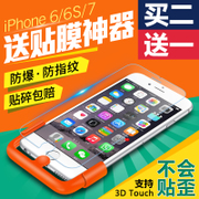 Die alten 尚古 iphone6 vorgespanntes Glas film 6plus 65 vorgespanntes film Apple - HANDY - film 4.7 anti - fingerprint - 7