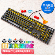 Black Max mechanical keyboard green shaft black shaft red axis tea shaft retro cable game keyboard