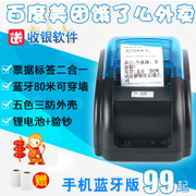 Small portable 58mm mobile phone bill thermal cash hungry American automatic orders takeout Bluetooth printer