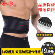 Show thin waist movement pressure basketball weightlifting belt running gear with warm air and abdomen