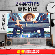 The new 24 inch narrow frame LCD computer monitor, high-definition game, IPS display, not 23 inches