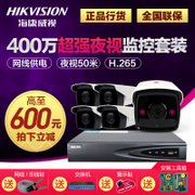 Hikvision 4 million monitoring equipment suite 268 POE network HD night vision camera home