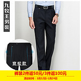 Large yards loose trousers nine animal husbandry king 2016 autumn and winter men's trousers business men loose straight trousers men