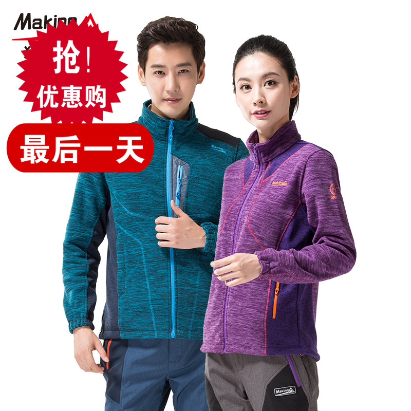 Ma Kai slave 2015 new outdoor mountaineering lovers and anti-static warm fleece windproof coat