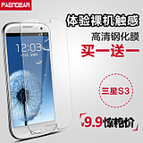 Samsung S9 Samsung Samsung i9300 mobile phone film tempered glass film s3 high-definition film