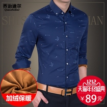 Winter new cashmere men shirt Korean Slim thermal shirt printing young men's large yards plus cashmere shirt tide