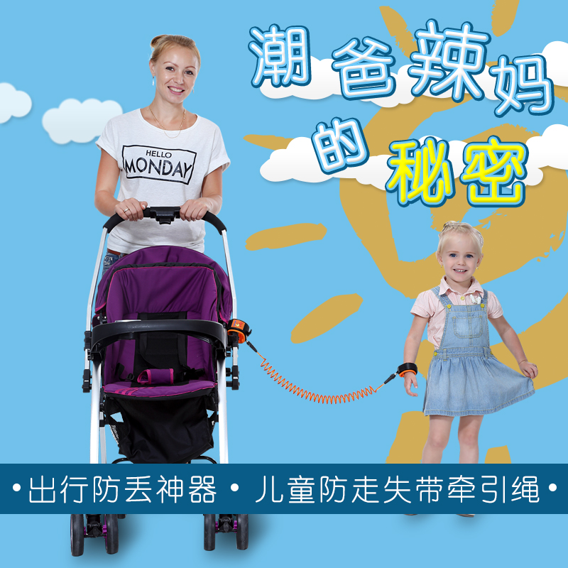 Children with lost traction rope, baby, infants and young children, anti lost bracelet, backpacks, anti lost, rope wrapped mail