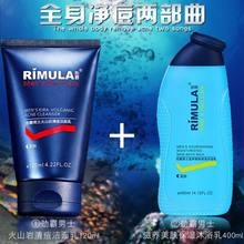 Rimula men's skin care suit acne Cleansing Cream moisturizing Perfume Bath Beauty Cosmetic