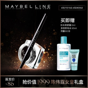 Maybelline récolte le fantôme de modélisation yeux Eye - liner durable imperméable à l'eau anti - transpiration pas étourdi eye - liner officiel authentique