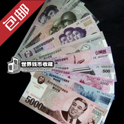 The anniversary 100 anniversary of North Korea shipping new banknotes to 9 sets of 5-5000 yuan Kim Il-Sung birthday commemorative banknotes