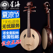 Beijing Xinghai music instrument characteristics mahogany Nguyen Nguyen sea to send the original tutorial package strings