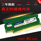 DDR3 1066 4G three generations of notebook computer memory is fully compatible with 1333