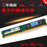 JINYI fine billion 4G DDR3 1066 three generations of desktop computer memory is compatible with 1333