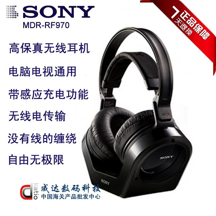 原装正品sony/索尼mdr-rf970r rf925r 头戴式 电视电脑无线耳机