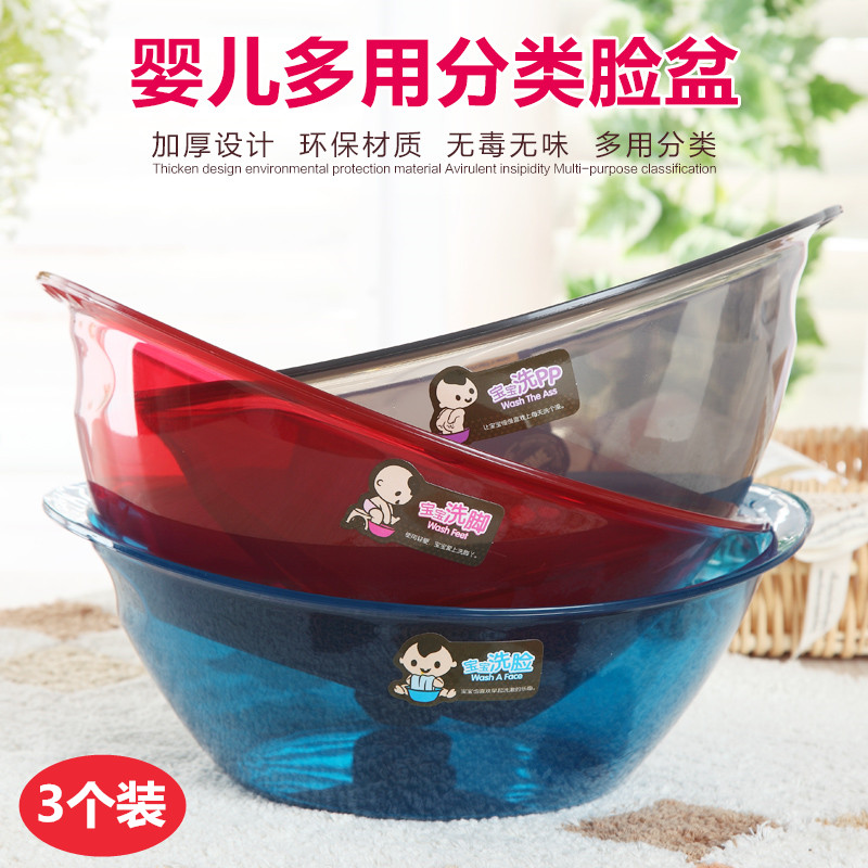Three baby baby lavatory basin and thicken newborn children plastic basin that wash a face to wash PP beauty salon small basin
