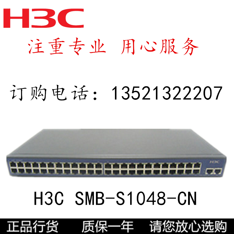 China three H3C SMB S1048 - CN 48 correlates mouth fool no iron shell frame switch management