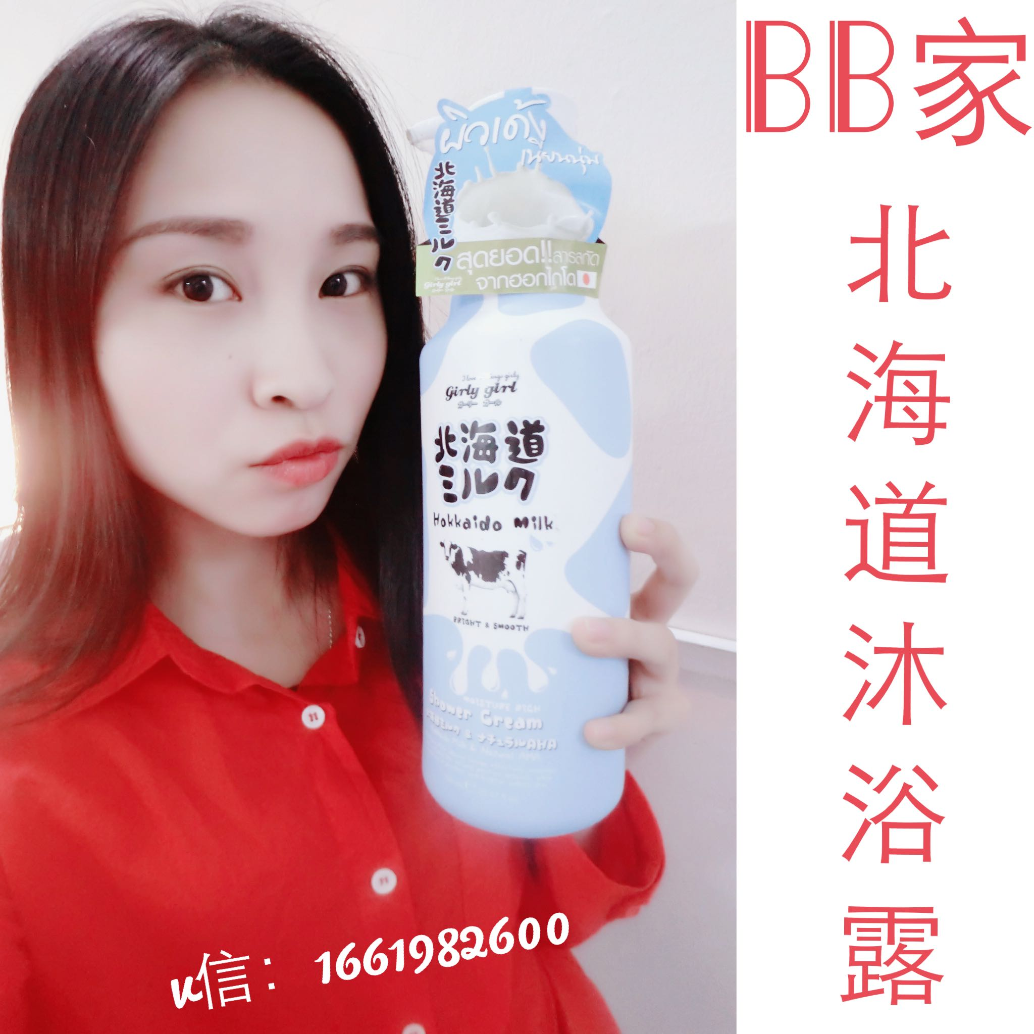 Thailand buffet beuty Hokkaido Milk Shower Gel whitening moisturizing 700ML package
