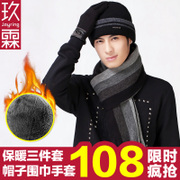 Lin nine winter men's hat scarf touch gloves warm three piece one with cashmere wool collocation