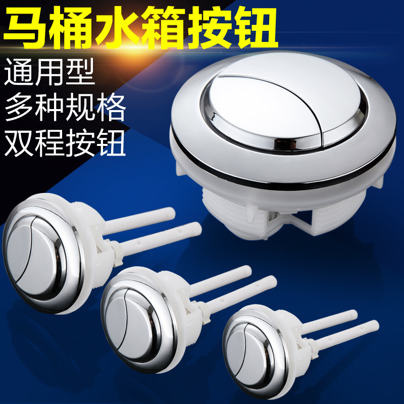 General toilet water tank fittings, water tank button, conjoined toilet button, circular double button toilet button
