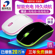 Tsinghua Tong Fang Rechargeable Wireless Mouse silent silent notebook desktop computers for male and female students general unlimited