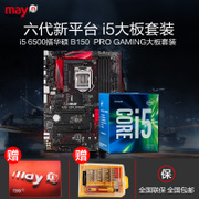 Asus/ ASUS quad core package I5 6500 B150PRO GAMING PC motherboard CPU motherboard package