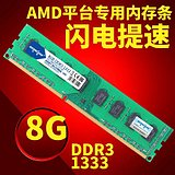 shipping macros want desktop DDR3 1333 8G memory AMD dedicated memory single 8G memory