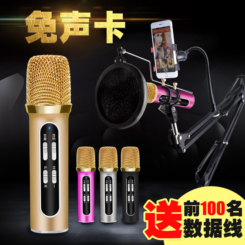 Mini microphone, mobile phone song, microphone, voice, cable anchor, desktop computer, capacitor, singing, general use