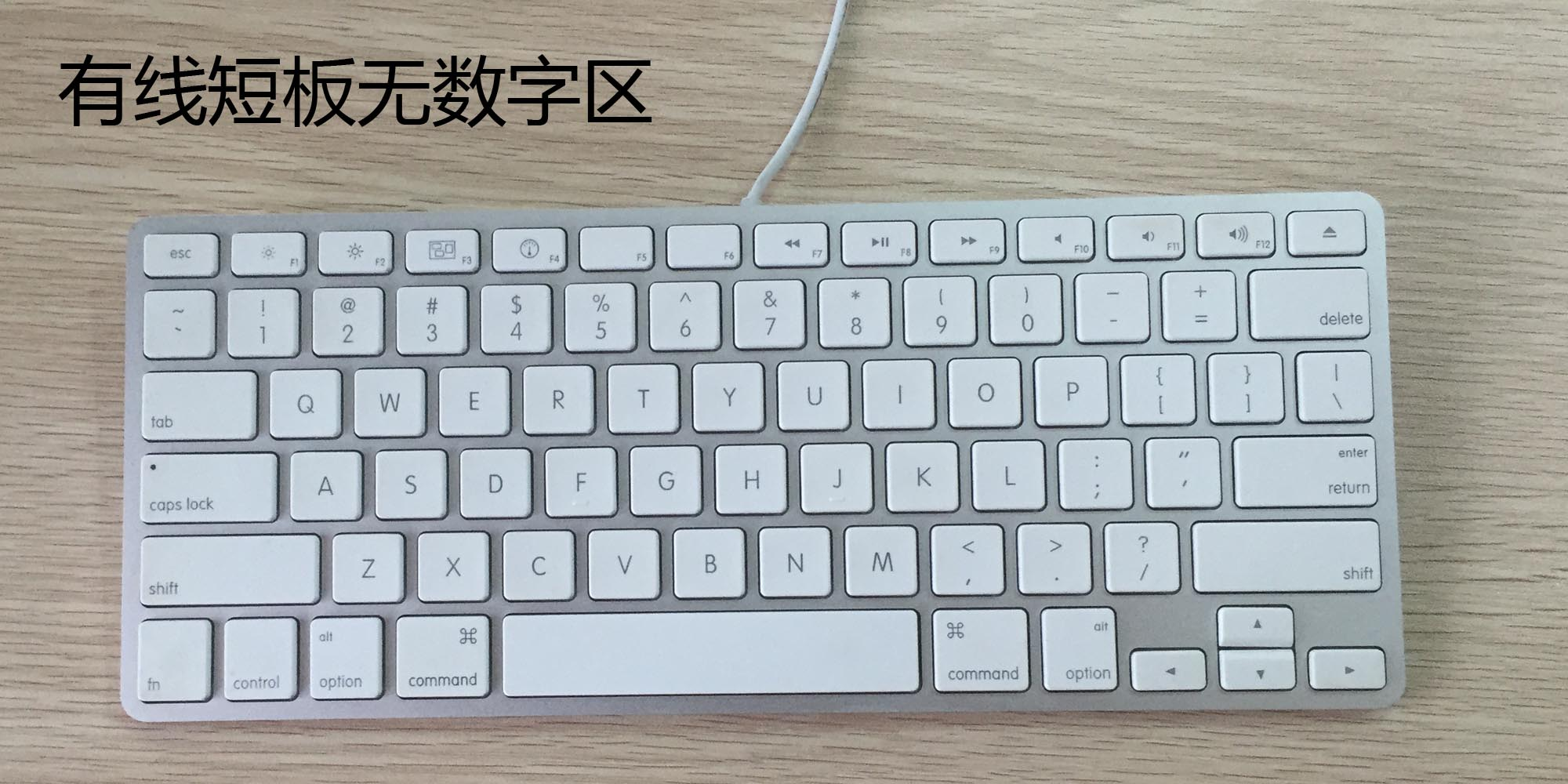 Package mail apple standard cable G6 keyboard aluminum alloy cable keyboard, with no digital board small keyboard