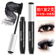 [2 9.9 yuan] slim dense natural Curl Mascara Waterproof lasting no halo encryption extension for beginners