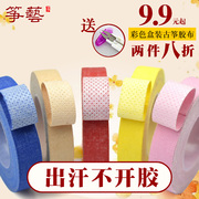 Zheng art, color guzheng tape, children's professional ventilation Pipa tape, adult Zheng nail special adhesive tape mail