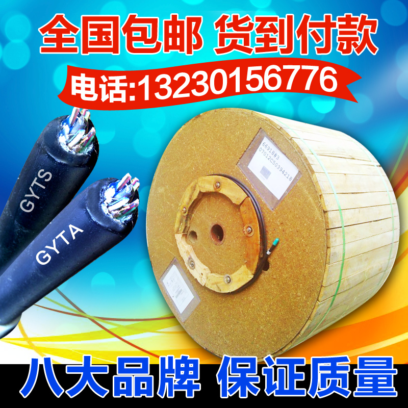 4 6 8 12 24 36 48, 72, 96, 144, 288-fiber optical cable Fiber GYTA GYTS outdoor single mode line