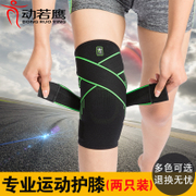 Sports knee pads, basketball, running, badminton, riding, summer ventilation, mountaineering thin, knee protectors, warm men and women
