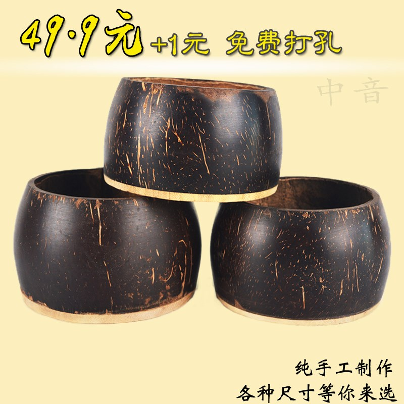 Professional Opera Opera treble Banhu Banhu shell scoop qinqiang customized coconut shell support free opening